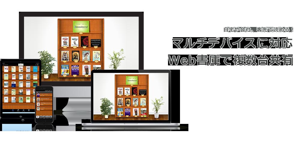 自宅や会社、客先で読める!マルチデバイスに対応、Web書庫で複数台共有