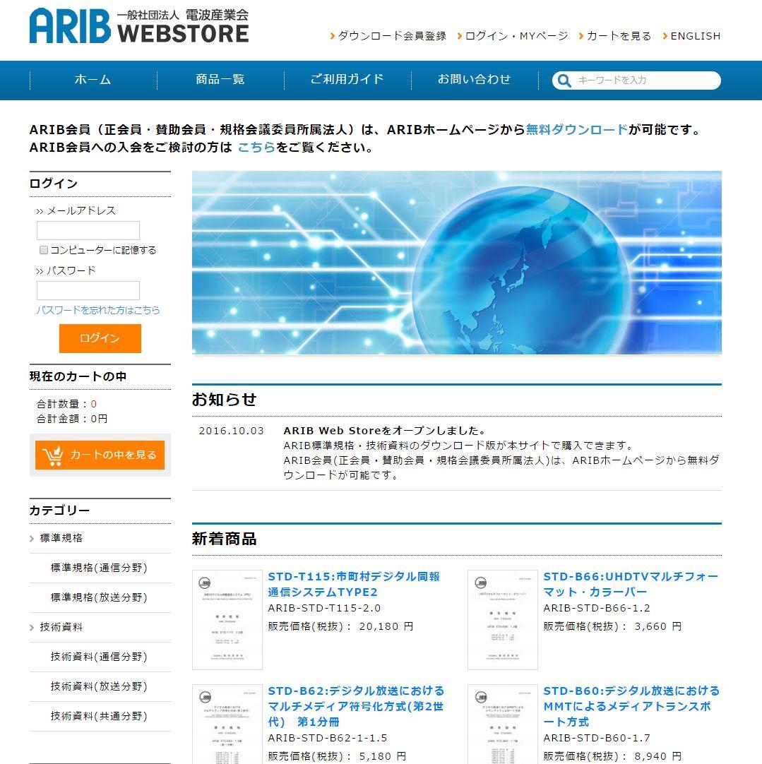 ARIB Web Store