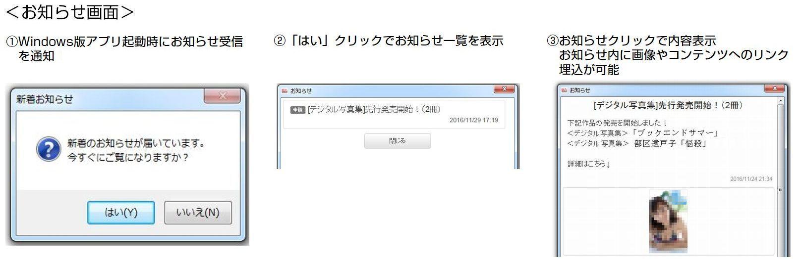お知らせ画面