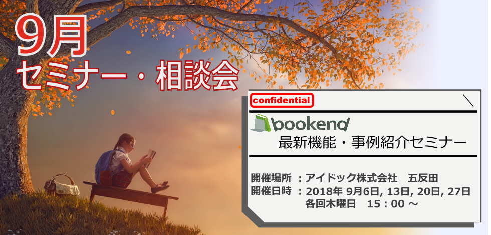 bookend最新機能・事例紹介セミナーのご案内