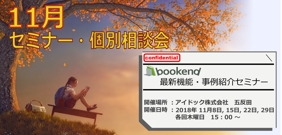 bookendセミナー