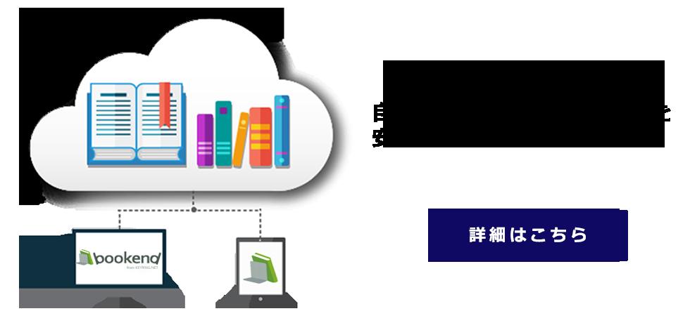 DRM国内最大手 自社コンテンツの電子化を安全に、簡単に、便利に。