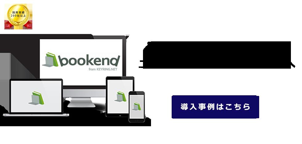 採用実績200社以上 電子版の提供・特典コンテンツの配信など ユーザーファーストな企業へ