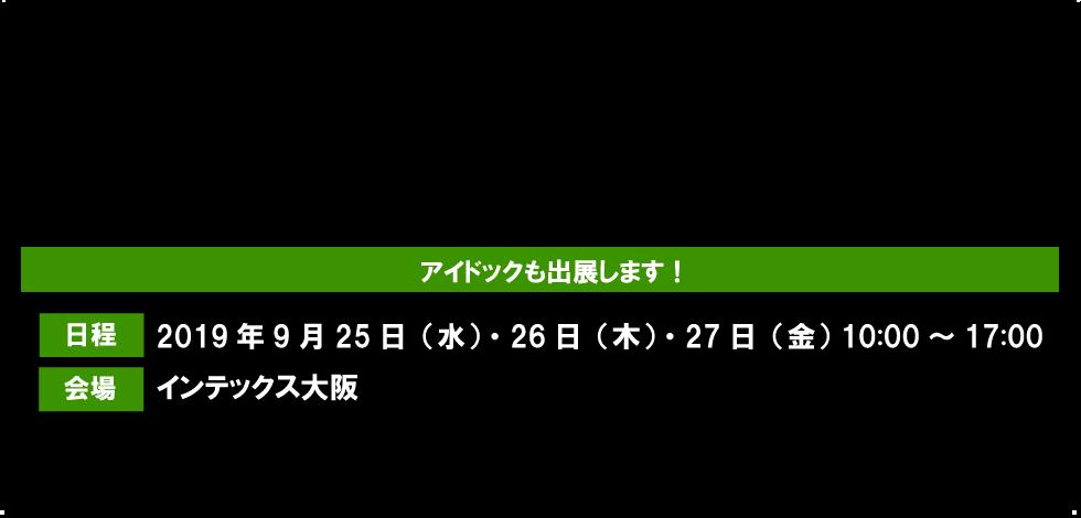 教育ITソリューションEXPOin大阪